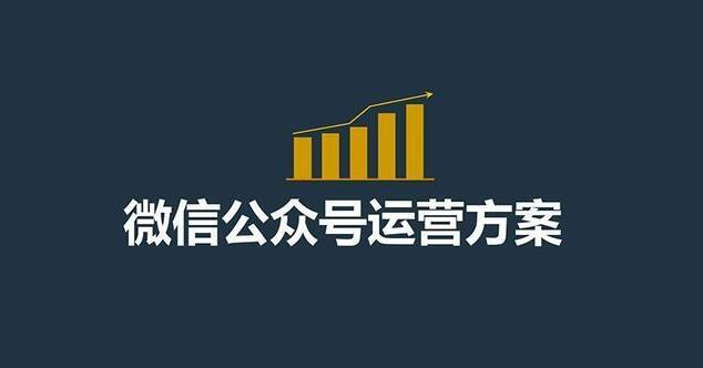 <strong>新手小白如何从零开始运营微信公众号</strong>